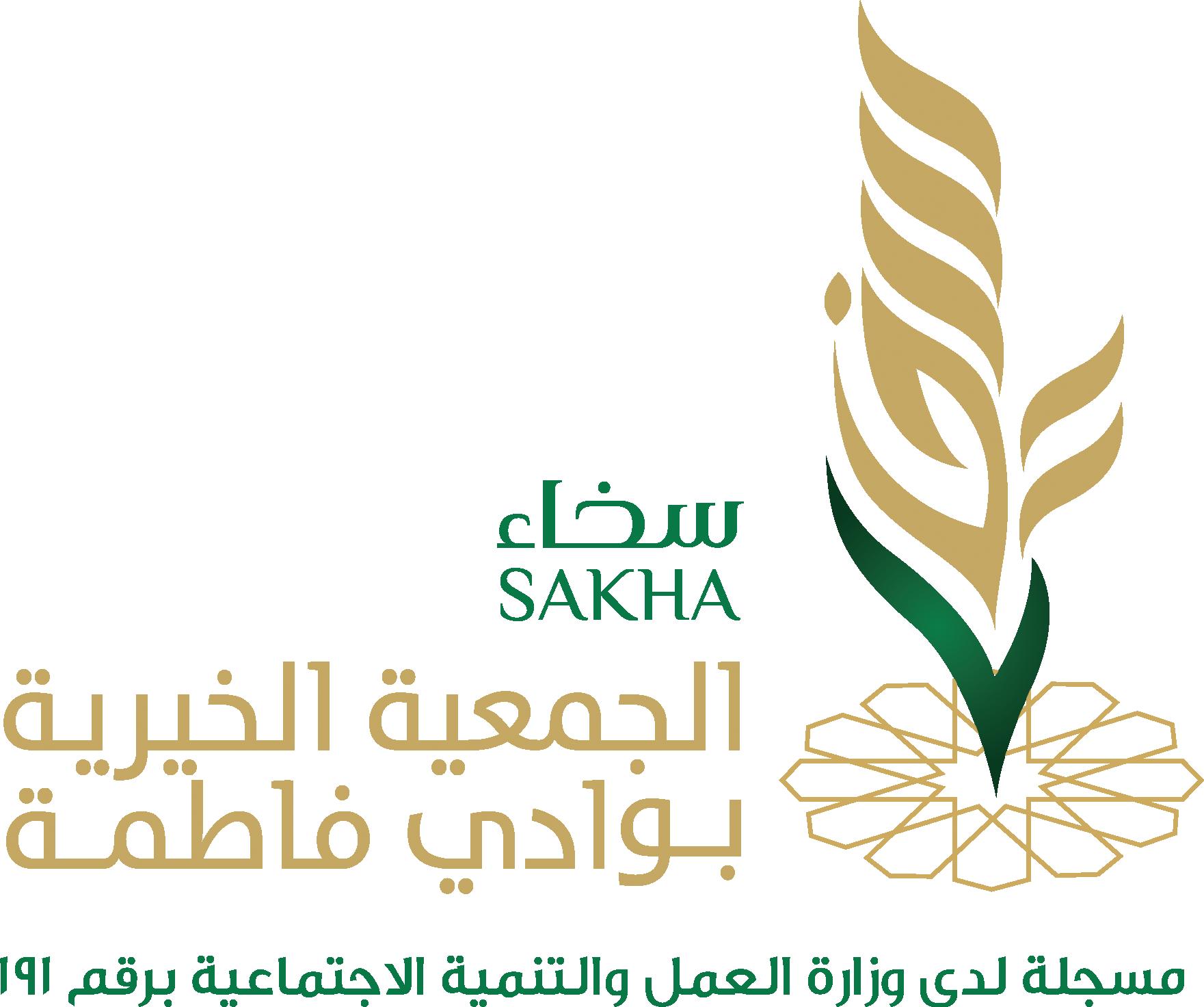 سخاء SAKHA الجمعية الخيرية بوادي فاطمة