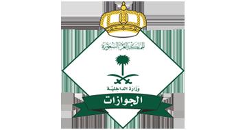 المديرية العامة للجوازات General Directorate of Passports